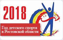 Год детского спорта в Ростовской области
